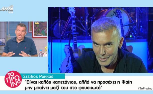 Γιώργος Λιάγκας για Στέλιο Ρόκκο: «Ο Ρόκκος έχει πάρει φωτιά κι έχουν καεί τα μαλλιά του, εγώ φωτιά δεν έχω πάρει»