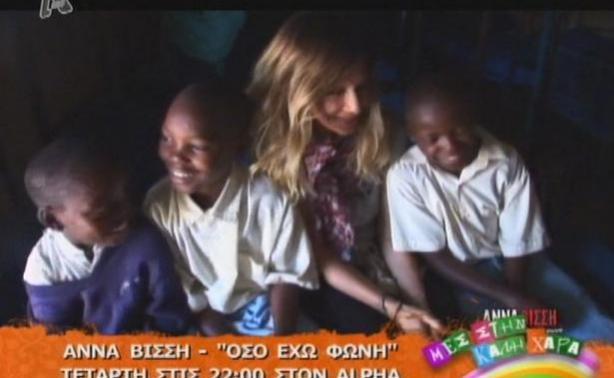 Η άννα βίσση στην κένυα