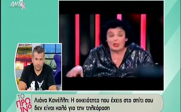 ΛΙΑΓΚΑΣ vs ΚΑΝΕΛΛΗ video