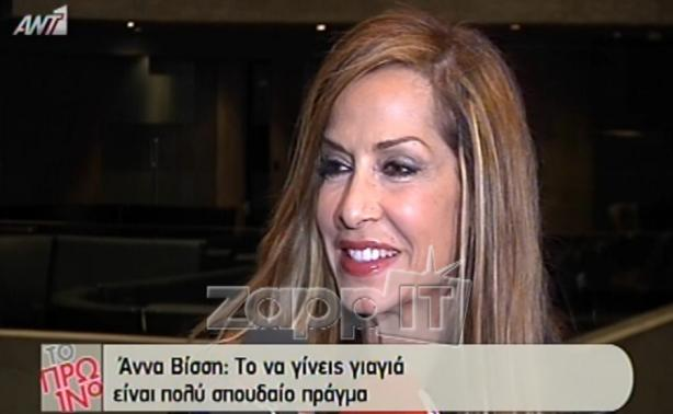 VIDEO | Η Άννα Βίσση απαντά στον Μιχάλη Βιολάρη