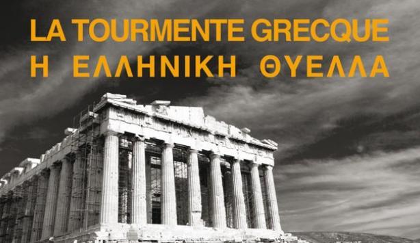 Η Ελλάδα της κρίσης σε ένα μοναδικό ντοκιμαντέρ