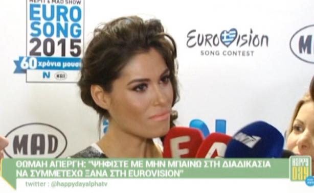 Eurovision 2015: Η Θωμαή Απέργη πήρε ευχή από το μοναστήρι της Τήνου!