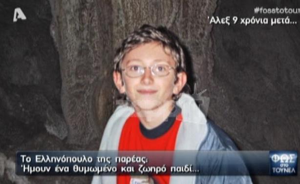 VIDEO   Αρνείται τα πάντα ο ένας εκ των «σκληρών» της Βέροιας για τον θάνατο του Άλεξ