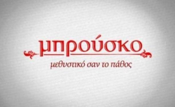 Εξέλιξη βόμβα στο Μπρούσκο: Συλλαμβάνεται ο Πάτροκλος...
