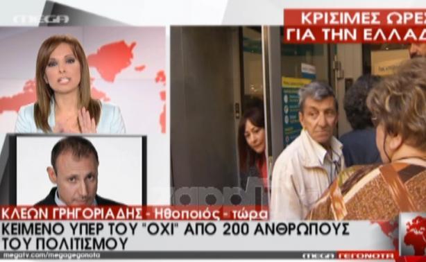 VIDEO | Κλέων Γρηγοριάδης κατά Μαρίας Σαράφογλου - Επεισόδιο στον αέρα του Mega
