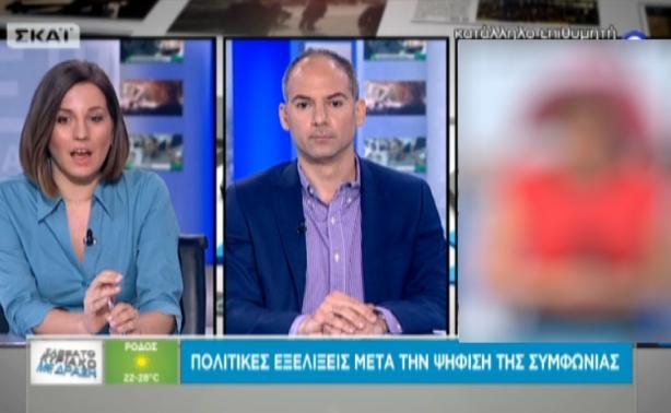 VIDEO   Άφωνη η παρουσιάστρια του ΣΚΑΪ όταν είδε την αμφίεση της ρεπόρτερ από τη Θεσσαλονίκη!
