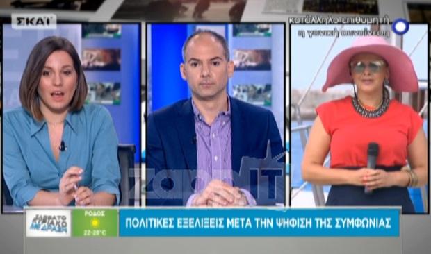 Άφωνη η παρουσιάστρια του ΣΚΑΪ όταν είδε την αμφίεση της ρεπόρτερ από τη Θεσσαλονίκη