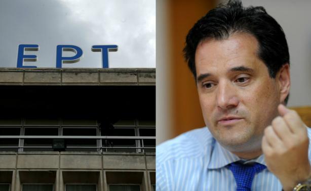Άδωνις Γεωργιάδης: «Στην ΕΡΤ θα πληρώνονται μόνο όσοι εργάζονται»!