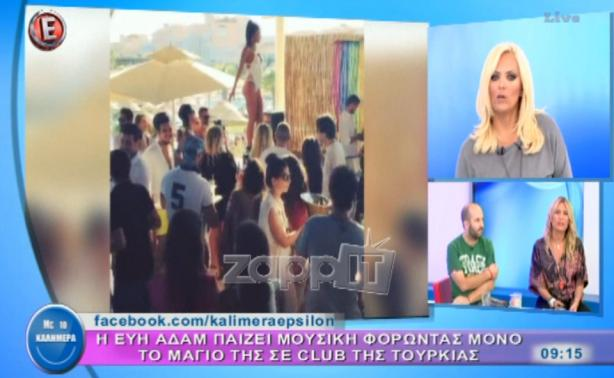 Η Εύη Αδάμ παίζει μουσική με μαγιό και τρελαίνει τους Τούρκους