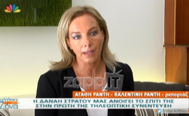 VIDEO | Δανάη Στράτου: Δεν θα ξαναέκανα τη φωτογράφιση στο Paris Match