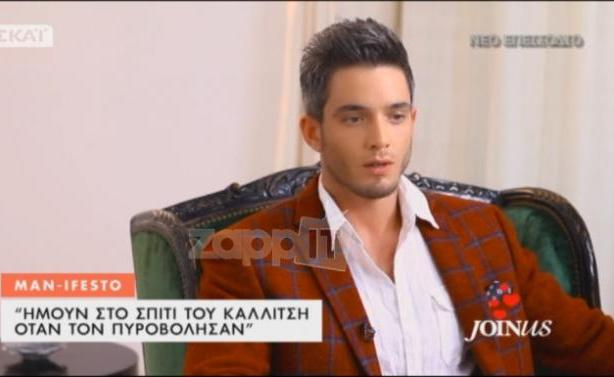 VIDeO   Θεοχάρης Ιωαννίδης: «Ήμουν στο σπίτι του Καλλίτση όταν τον πυροβόλησαν»