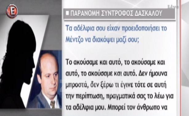 Tatiana Live: Η παράνομη σύντροφος του Νίκου Μέντζου σπάει τη σιωπή της και μιλάει για όλους και για όλα!