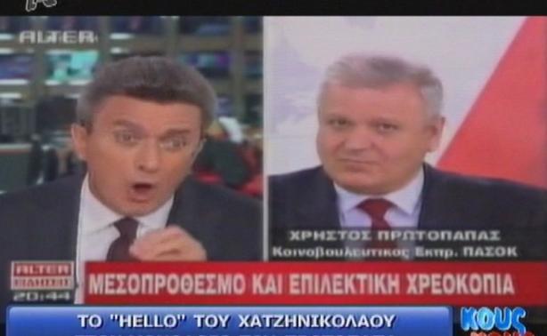 """Ο Χατζηνικολάου είπε """"Hello!"""" στον Πρωτόπαπα!"""