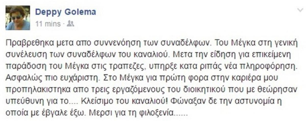 Ντέπυ Γκολεμά
