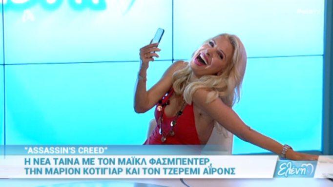 Ελένης Μενεγάκη