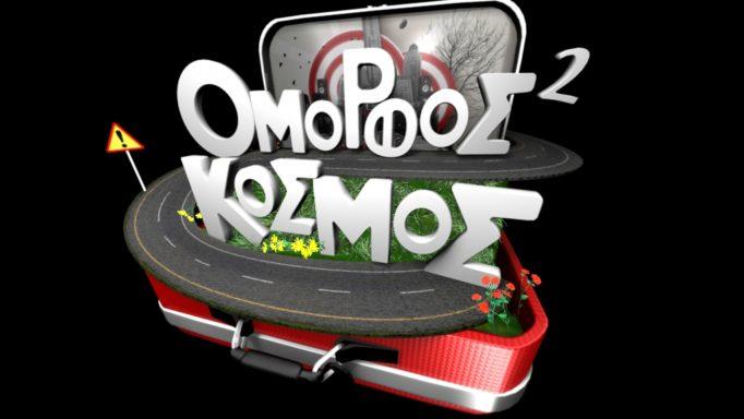 zp_15206_omorfos_kosmos.jpg