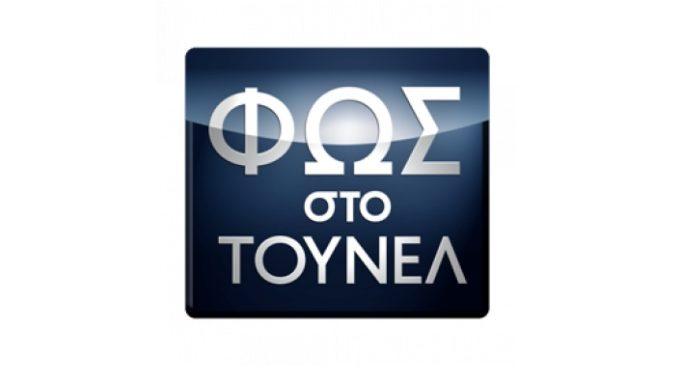 zp_20120_FOS_STO_TOUNEL.jpg