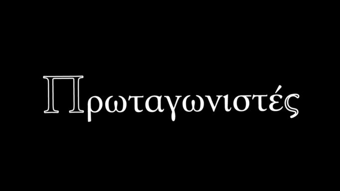 zp_24658_protagonistes_logo.jpg