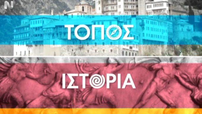 zp_29369_topos.jpg