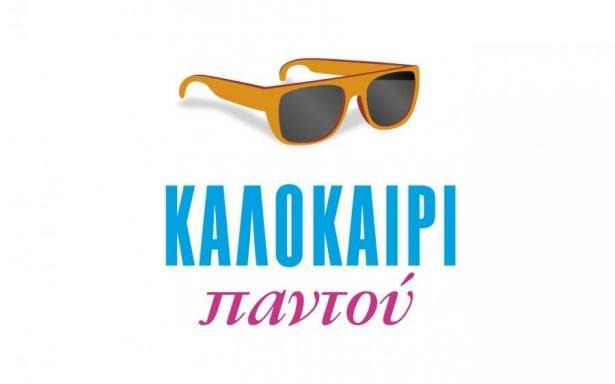 zp_29409_Kalokairi_logo.jpg