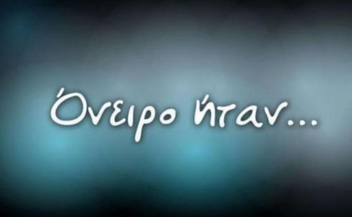 zp_30415_oneiro_logo.jpg