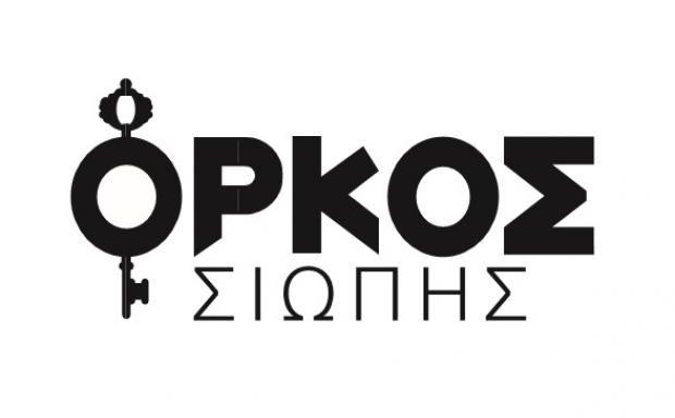 zp_30911_orkos_siwpis.jpg