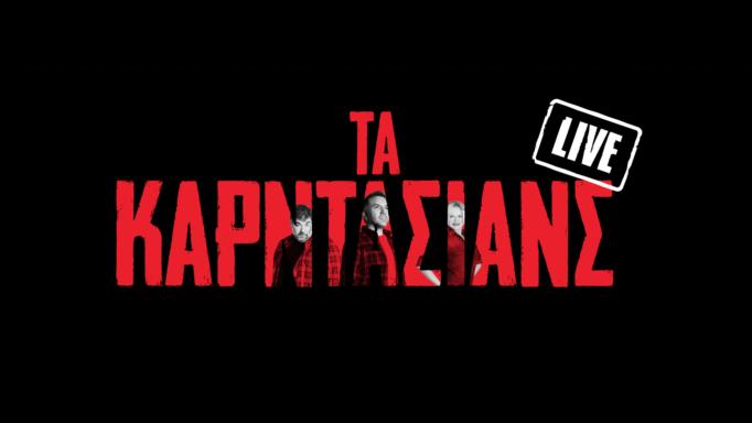 zp_32795_Kardasians_logo.png