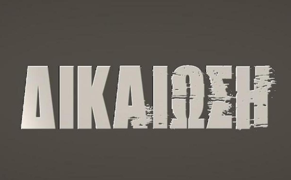zp_33018_Dikaiosi_logo.jpg