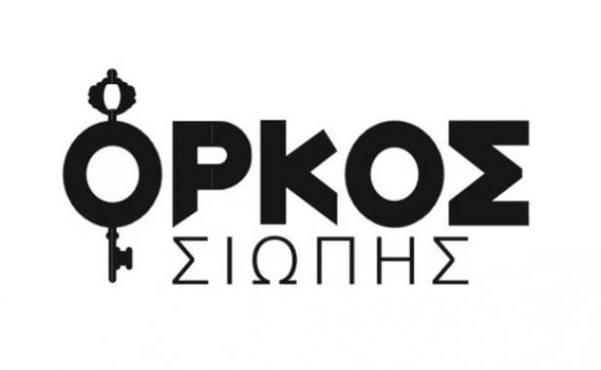 zp_33088_Orkos_Siopis_logo.jpg