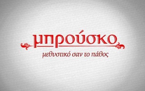 zp_33755_brousko_logo.jpg