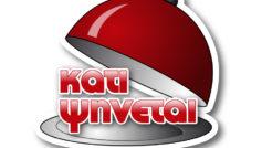 zp_33959_Kati_Psinetai_logo.jpg