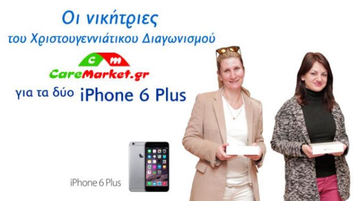 zp_34252_iphone_winner.jpg