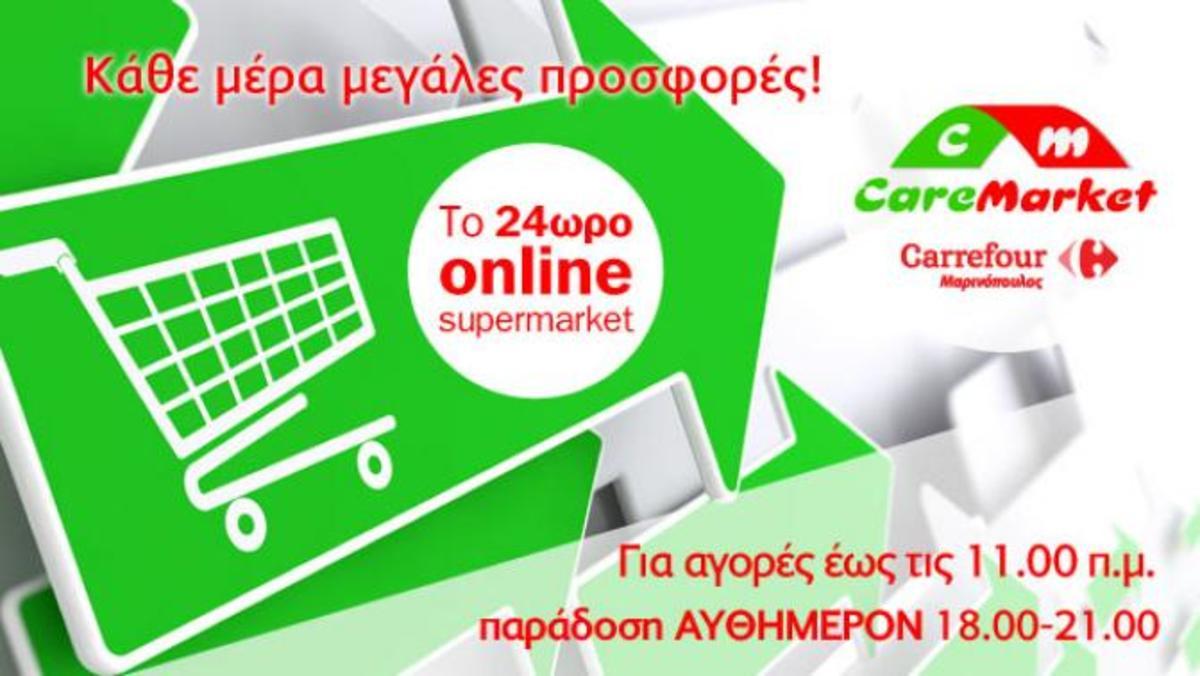 zp_34786_care_aythimeron_newsit.jpg