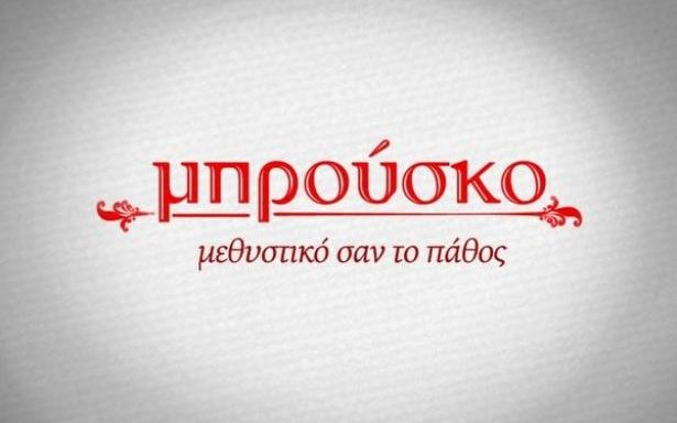 zp_39135_brousko_logo.jpg
