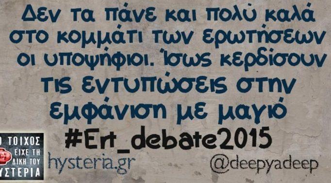 zp_42985_debatememes8_675_355.jpg