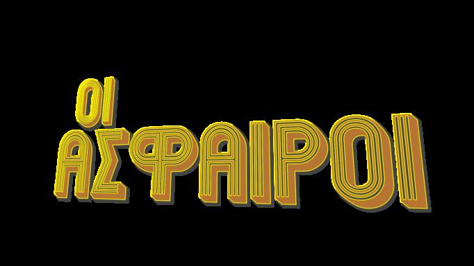 zp_45340_oi_asfairoi_logo.png