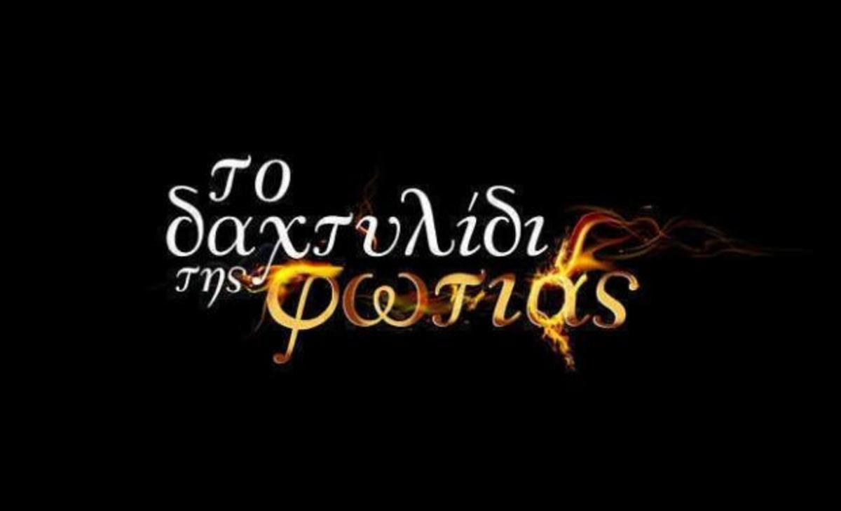 zp_47004_Daxtylidi_logo.jpg