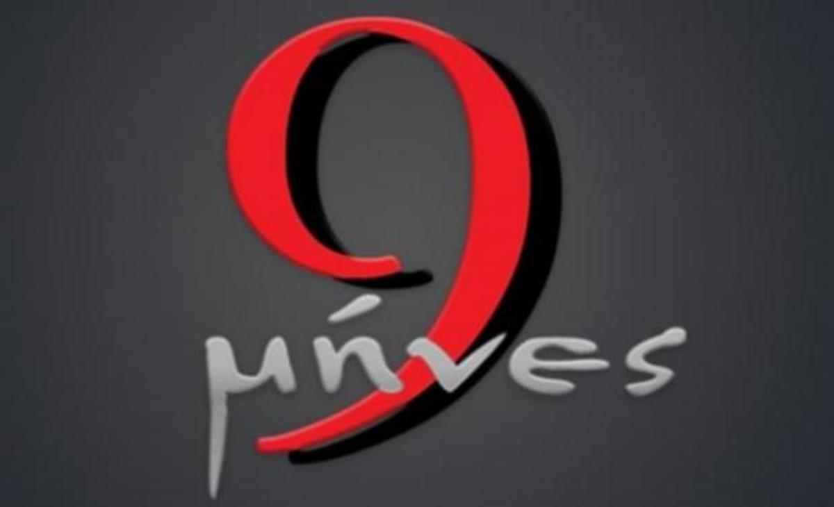 zp_48708_9mines_logo.jpg