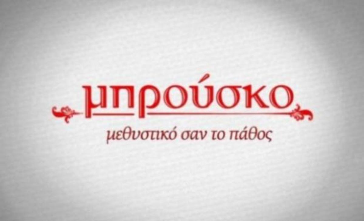 zp_50256_Brousko_logo.jpg