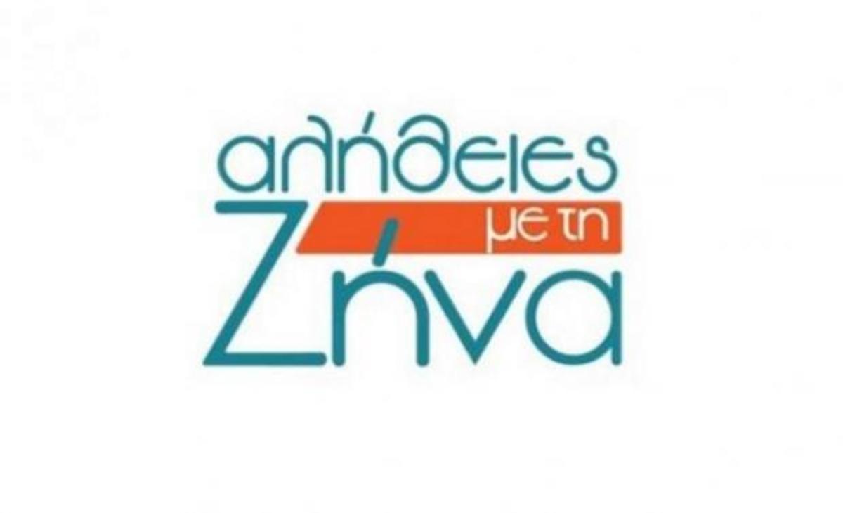 zp_50276_Alitheies_me_ti_Zina.jpg