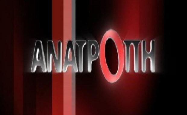 zp_50739_Anatropi.jpg