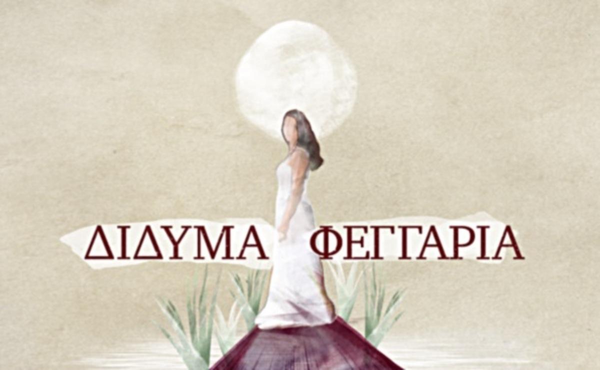 zp_50949_DidymaFeggaria_Logo.jpg