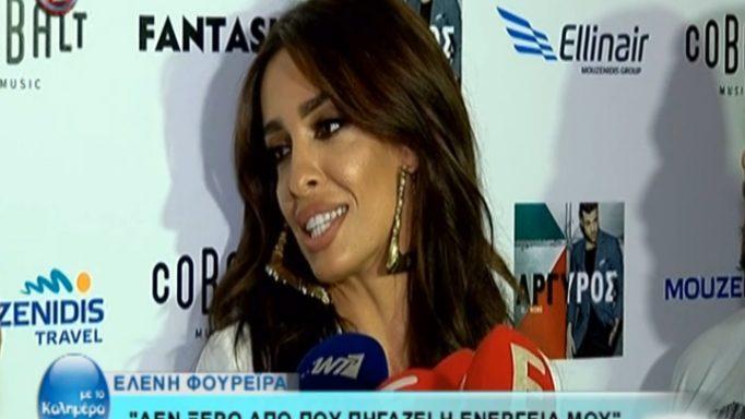 Ελένη Φουρέιρα