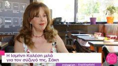 Ισμήνη Καλέση