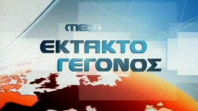 megaektakto_20616