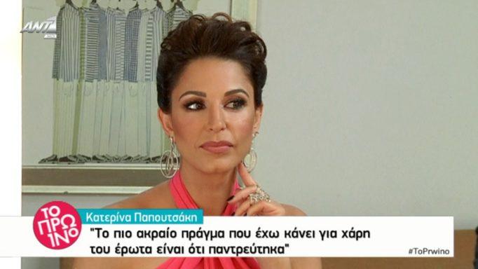 Κατερίνα Παπουτσάκη