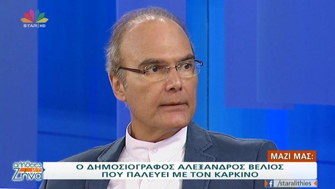 Αλέξανδρος Βέλιος