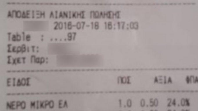 Ζάκυνθος: Η απόδειξη που διχάζει το διαδίκτυο - Η χρέωση έκανε πυρ και μανία τον πελάτη (Φωτό)!