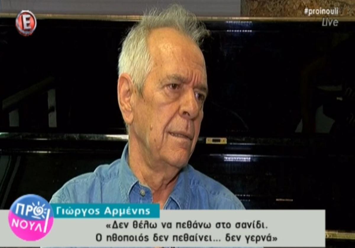 armenisfoto