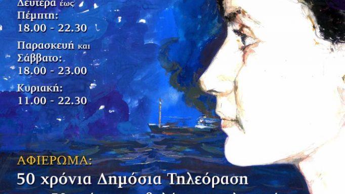 poster_45o_teliko